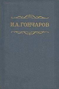 И. А. Гончаров. Собрание сочинений в восьми томах. Том 3