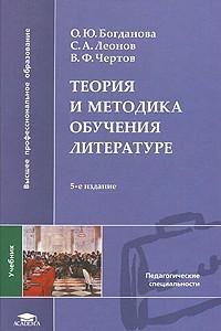Теория и методика обучения литературе