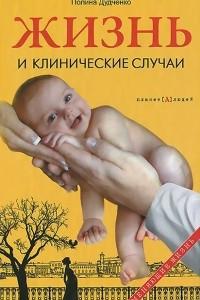 Жизнь и клинические случаи