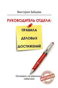 Руководитель отдела: правила деловых достижений