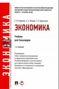 Экономика. Учебник для бакалавров
