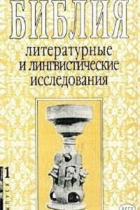 Библия: литературные и лингвистические исследования. Выпуск 1