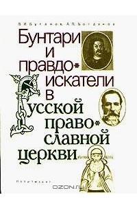 Бунтари и правдоискатели в русской православной церкви
