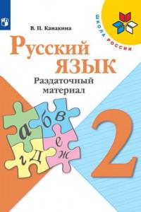 Русский язык. Раздаточный материал. 2 класс