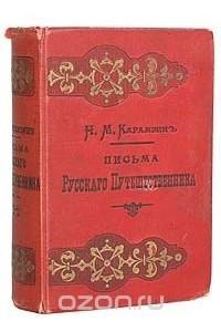 Письма русского путешественника (В двух томах - В одной книге)