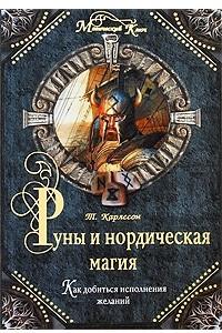 Руны и нордическая магия