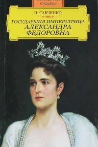 Государыня императрица Александра Фёдровна