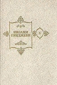 Низами Гянджеви. Собрание сочинений в пяти томах. Том 5