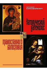 Католический катехизис с точки зрения православного богословия (Сравнительное богословие)