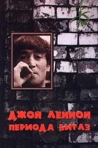 Нисхождение в Эреб. Джон Леннон периода Битлз