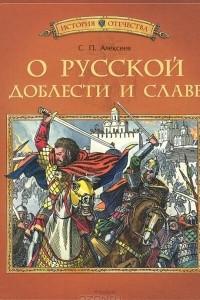 О русской доблести и славе