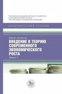 Введение в теорию современного экономического роста. Книга 1