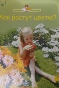 Как растут цветы?