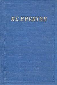 И. С. Никитин. Полное собрание стихотворений