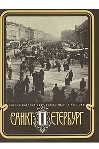 Санкт-Петербург - столица Российской империи