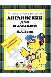 Английский для малышей 4-6 лет. Раздаточные материалы