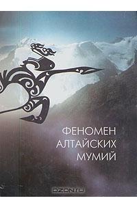 Феномен алтайских мумий