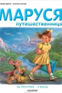 Маруся-путешественница. На прогулке. У врача