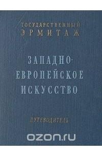 Государственный Эрмитаж. Западно-европейское искусство. Путеводитель