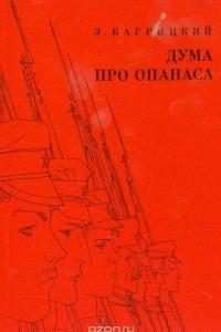 Дума про Опанаса