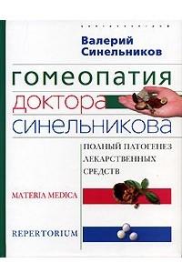 Гомеопатия доктора Синельникова. Полный патогенез лекарственных средств  (+CD)