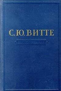 Воспоминания (1849 - 1894). Том 1