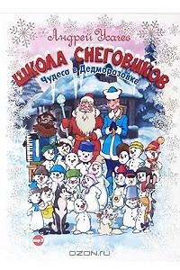 Школа снеговиков. Чудеса в Дедморозовке