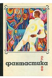 Фантастика 1969-1970
