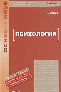 Психология. учебник для вузов
