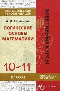 Логические основы математики. 10-11 классы. Методические рекомендации