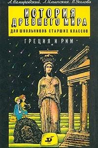 История древнего мира. Греция и Рим. Том 2. Для школьников старших классов