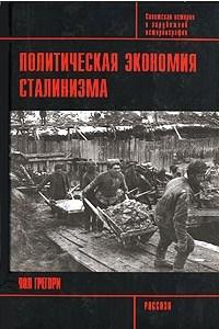Политическая экономия сталинизма