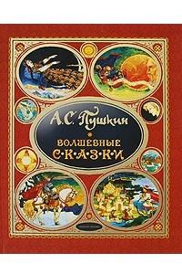 А. С. Пушкин. Волшебные сказки