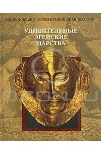 Удивительные эгейские царства