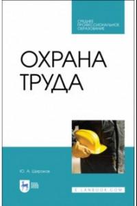 Охрана труда. Учебник. СПО