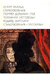 О. Уайльд. Стихотворения. Портрет Дориана Грея. Р. Киплинг. Стихотворения. Рассказы