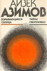 Взрывающиеся солнца. Тайны сверхновых