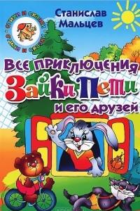 Все приключения Зайки Пети и его друзей