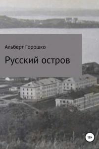 Русский остров