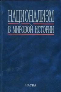 Национализм в мировой истории