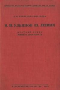 В. И. Ульянов (Н. Ленин). Краткий очерк жизни и деятельности