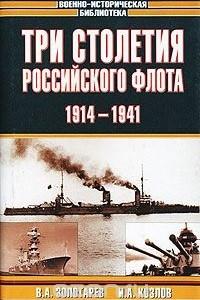 Три столетия Российского флота. 1914-1941