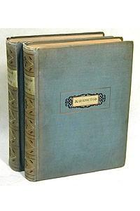 Жан-Кристоф. В двух томах