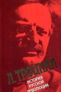 История русской революции. Том 1