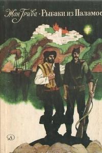 Рыбаки из Паламоса