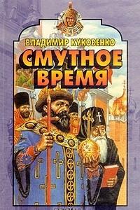 Книга Смутное время