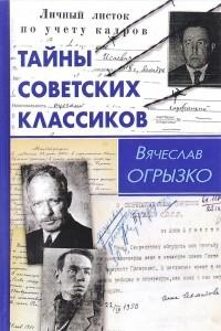 Тайны советских классиков