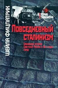 Повседневный сталинизм. Социальная история Советской России в 30-е годы: город