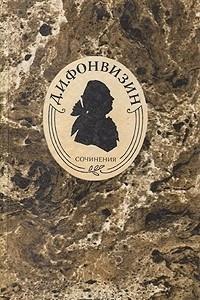 Д. И. Фонвизин. Сочинения