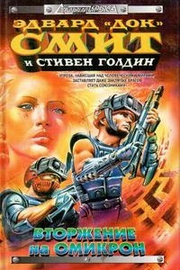 Вторжение на Омикрон
